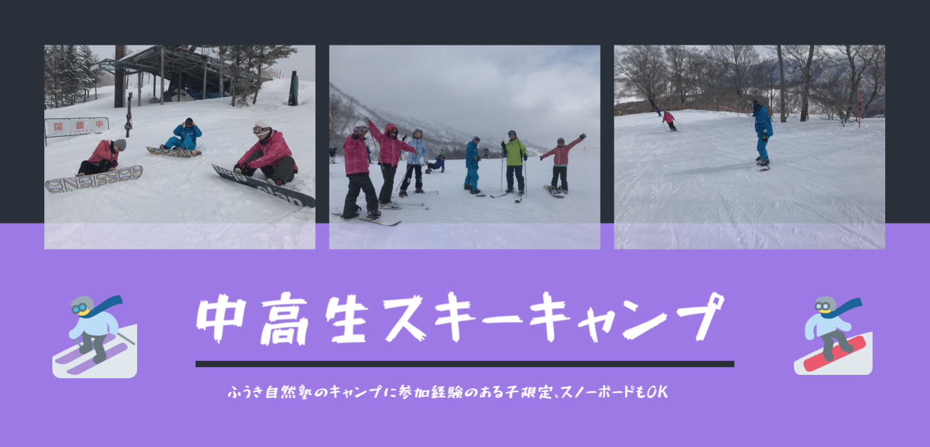 中高生スキーキャンプ